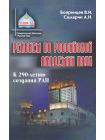Реквием по Российской академии наук 1