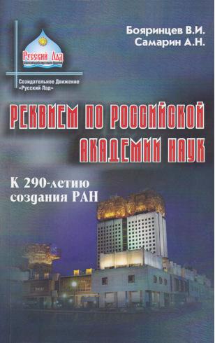 Реквием по Российской академии наук