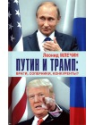 Путин и Трамп. Враги, соперники, конкуренты? 1