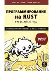 Программирование на Rust. Официальный гайд от команды разработчиков Rust из Mozilla Foundation 1