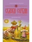 Сказки Сербии 1