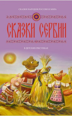 Сказки Сербии