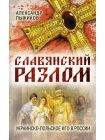 Славянский разлом. Украинско-польское иго в России 1