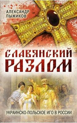 Славянский разлом. Украинско-польское иго в России