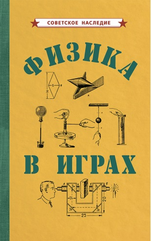 Физика в играх [1937]
