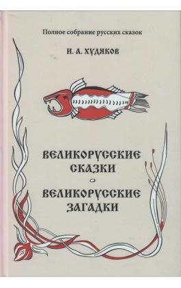 Великорусские сказки. Великорусские загадки