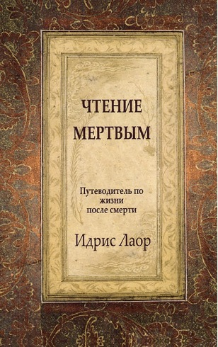 Чтение мертвым. Путеводитель по жизням после смерти