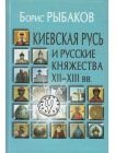 Киевская русь и Русские княжества XII–XIII вв. 1