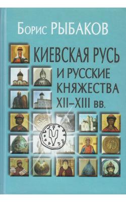 Киевская русь и Русские княжества XII–XIII вв.