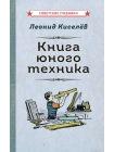 Книга юного техника [1948] 1