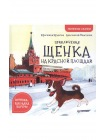Приключения щенка на Красной площади. Полезные сказки 1