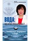 Вода: яд или лекарство? Тибетская медицина о воде 1