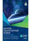 Начала планетарной этики в философии русского космизма. Том 2 1