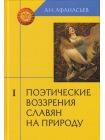 Поэтические воззрения славян на природу (3 тома) 1