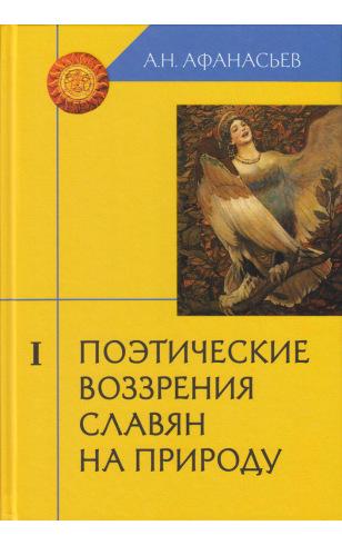 Поэтические воззрения славян на природу (3 тома)