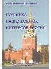 Политика Национальных Интересов России 1