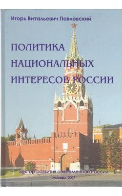 Политика Национальных Интересов России