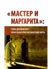 «Мастер и Маргарита»: гимн демонизму? либо Евангелие беззаветное веры 1