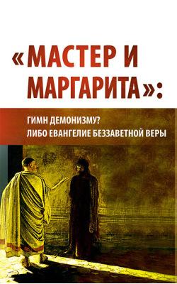 «Мастер и Маргарита»: гимн демонизму? либо Евангелие беззаветное веры
