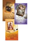 Сборник мудрых притч, легенд и сказок. Комплект из 3-х книг 1