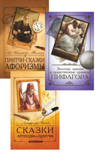 Сборник мудрых притч, легенд и сказок. Комплект из 3-х книг