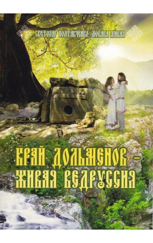 Край дольменов - живая Ведруссия