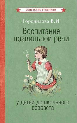 Воспитание правильной речи у детей дошкольного возраста [1952]