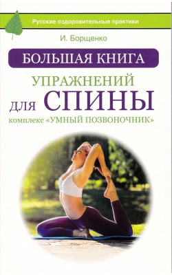 """Большая книга упражнений для спины: комплекс """"Умный позвоночник"""""""