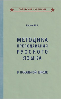 Методика преподавания русского языка в начальной школе [1949]
