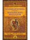 Большая книга магических ритуалов 1