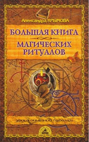 Большая книга магических ритуалов