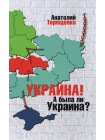 Украина! А была ли Украина? 1