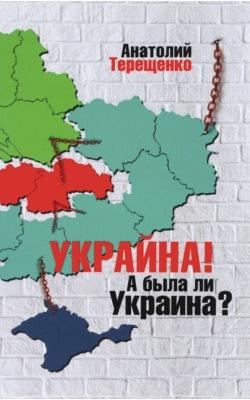 Украина! А была ли Украина?