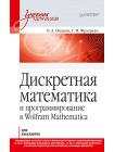 Дискретная математика и программирование в Wolfram Mathematica 1