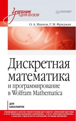 Дискретная математика и программирование в Wolfram Mathematica