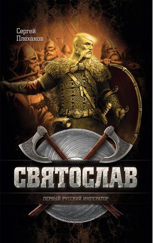 Святослав — первый русский император