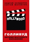 Голливуд: оружие массового поражения 1