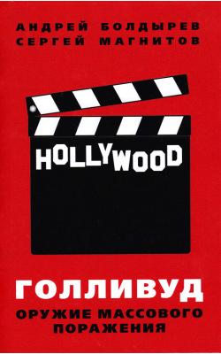 Голливуд: оружие массового поражения