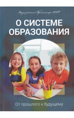 О системе образования. От прошлого к будущему