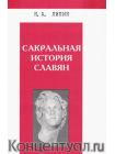 Сакральная история славян 1