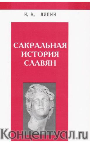 Сакральная история славян