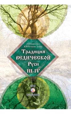 Традиция ведической Руси. Книга 2