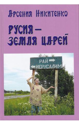 Русия - земля царей