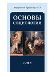 Основы социологии. Том 5 1