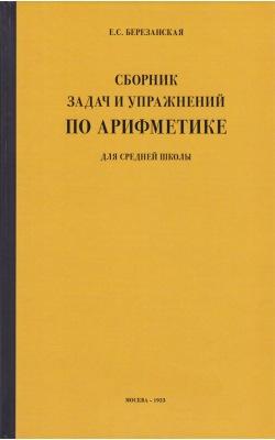 Сборник задач и упражнений по арифметике для средней школы