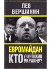 Евромайдан. Кто уничтожил Украину 1
