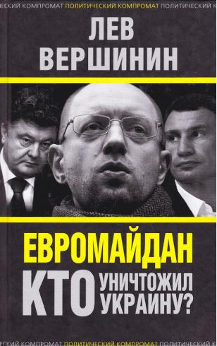 Евромайдан. Кто уничтожил Украину