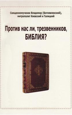 Против нас ли трезвенников Библия?