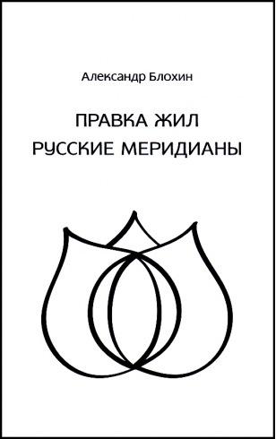Правка жил. Русские меридианы