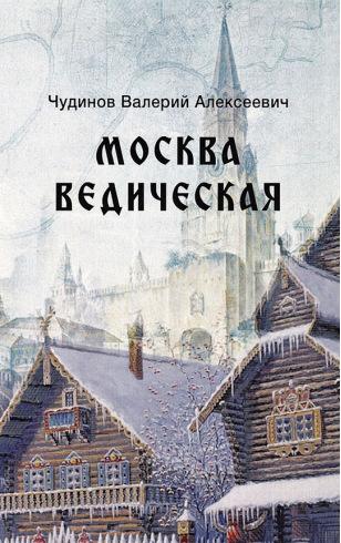 Москва Ведическая